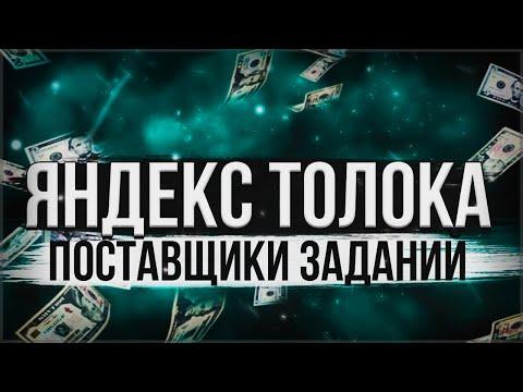 ПОСТАВЩИКИ прибыльных ЗАДАНИЙ НА ЯНДЕКС ТОЛОКА - Яндекс толока как заработать больше