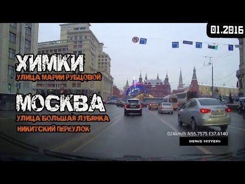 Химки → Москва (Химки, ул. Марии Рубцовой → Москва, ул. Большая Лубянка - Никитский пер.) (01/2016)