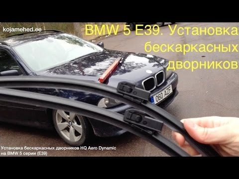 BMW 5 E39 Установка бескаркасных дворников