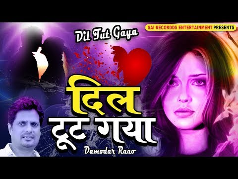 Dil Tut Gaya Mera Haal Kya Batau | Damodar Raao : Hindi Sad Songs | सबसे दर्द भरा गीत