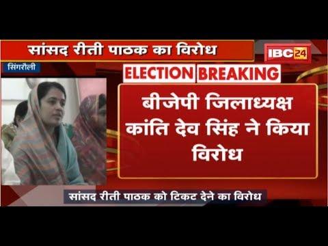 Singrauli News Madhya Pradesh : सांसद Riti Pathak का विरोध | जिलाध्यक्ष ने दिया इस्तीफा