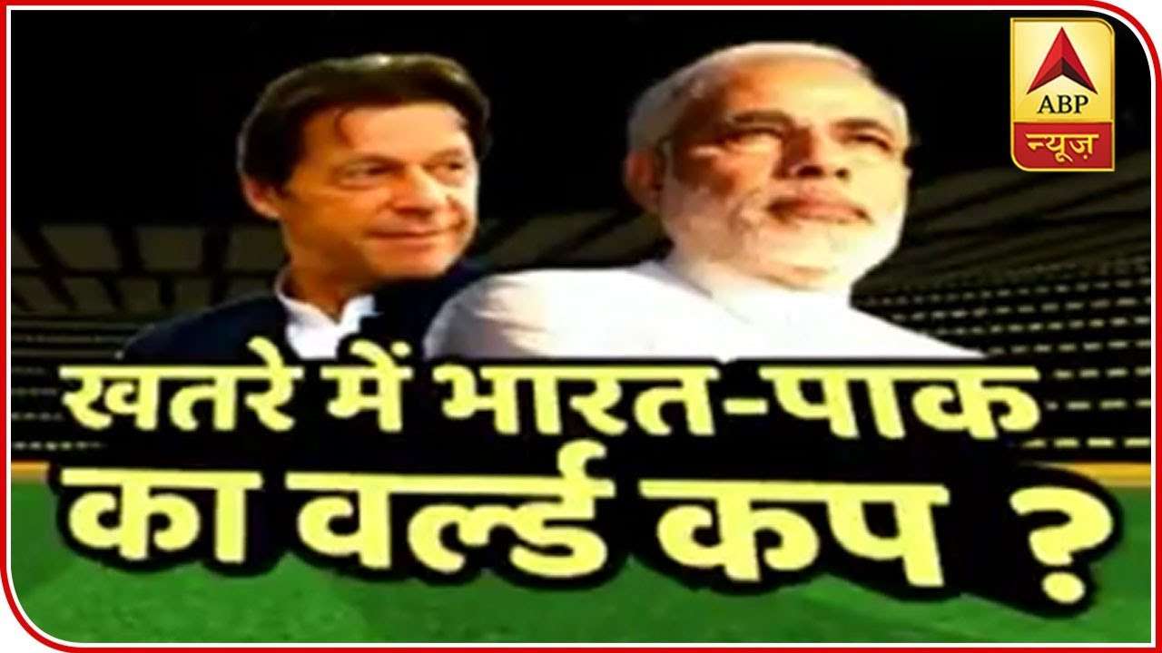 ICC Likely To Take Decision Over India-Pak World Cup Match | ABP News.