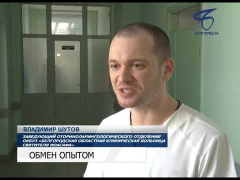 В Белгороде на медицинской конференции для ЛОР-врачей собрались около 90 медиков
