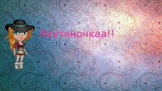Аватария клип Якутяночка