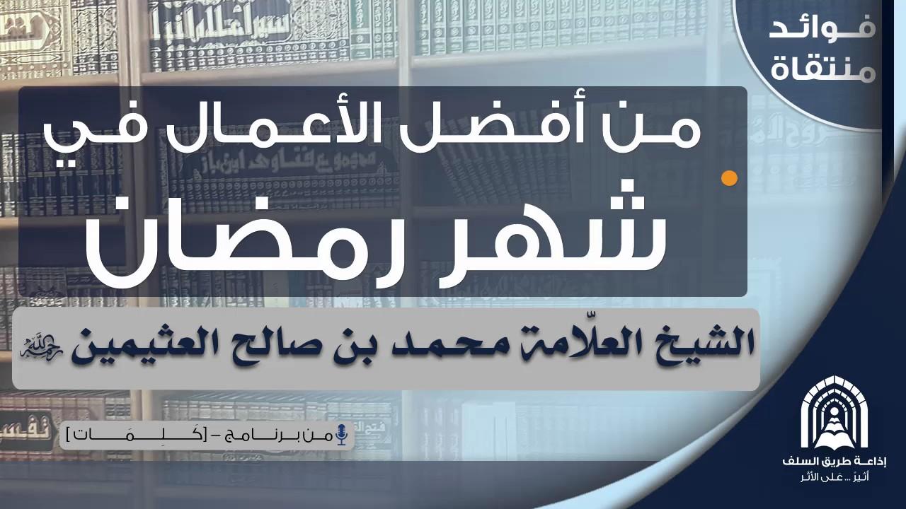 من أفضل الأعمال في شهر رمضان للشيخ العلامة محمد بن صالح العثيمين رحمه الله تعالى Youtube