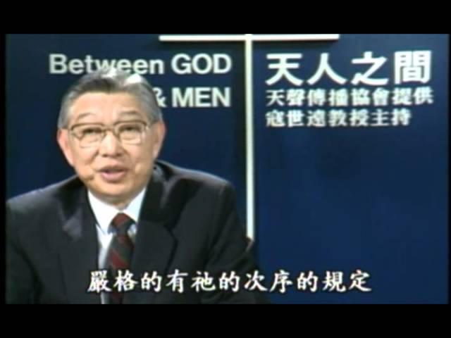 【天人之間】寇世遠系列111_天人之間的問題--第五講:神的律、人的律、罪的律