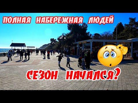 Крым. Сезон 2020 открыт? Откуда столько людей в Алуште?