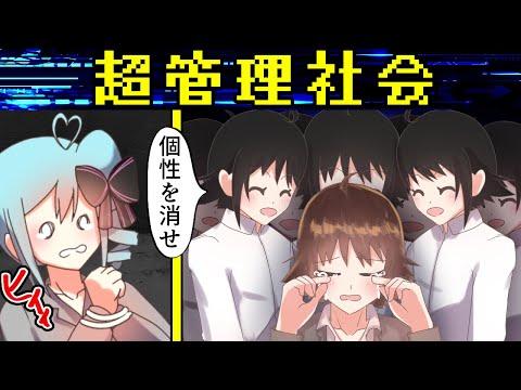 国が全てを管理する社会になった日本で起こること【アニメ/マンガ動画】