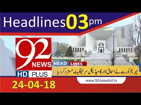News HeadLines | 3:00 PM | 24 April 2018 | 92NewsHD