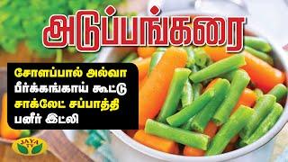பனீர் இட்லி | பீர்க்கங்காய் கூட்டு | சாக்லேட் சப்பாத்தி | Gripe Water | Adupangarai | Jaya Tv
