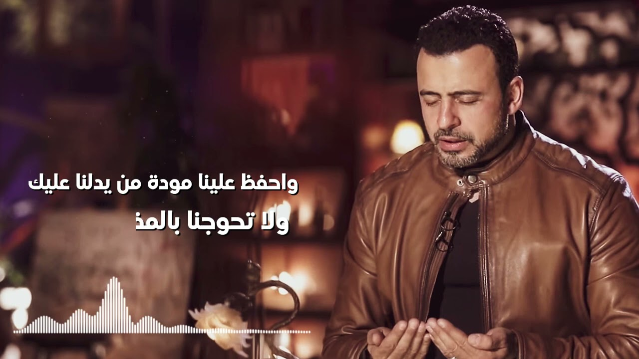 83- اللهم احفظ علينا مودة من يدلنا عليك - مصطفى حسني