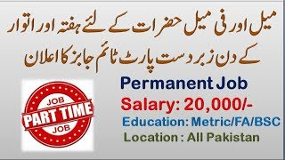 Part Time Jobs Announced All Pakistan 2018 | Only On Saturday Sunday | Apply now Start