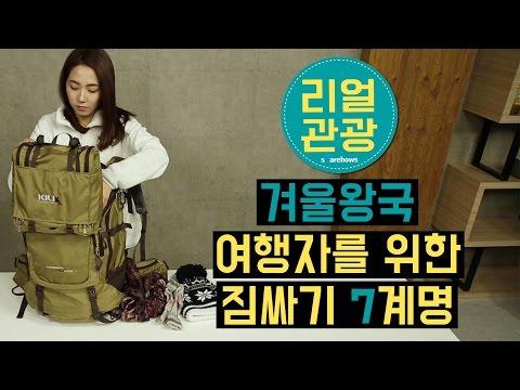 윤지민의 리얼관광 02겨울왕국