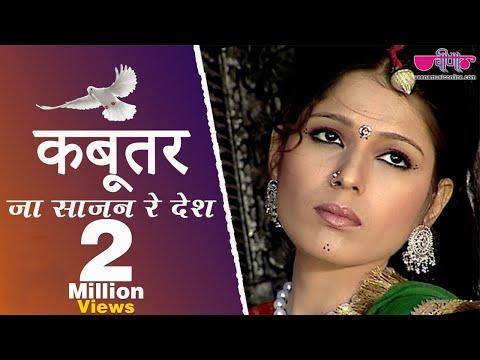 Rajasthani Love Song  Kabutar Ja Sajan Re Des