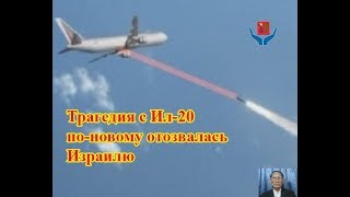 Трагедия с Ил-20 по-новому отозвалась Израилю