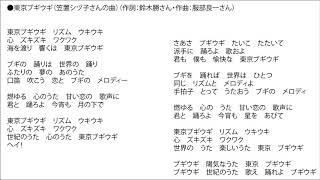 東京ブギウギ(笠置シヅ子さんの曲) (作詞:鈴木勝さん・作曲:服部良一...