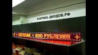 Светодиодная рекламная строка красного цвета для салона красоты, 24см х 296см. Фабрика Диодов(, 2015-04-09T06:21:44.000Z)
