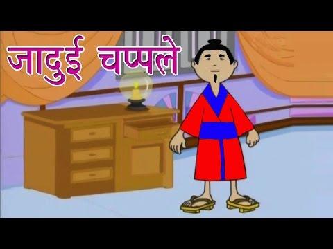 Panchtantra Ki Kahaniyan  Magical Slippers Story   पंचतंत्र की कहानीिया जादुई चप्पल  कहानी हिंदी में