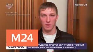 Смотреть видео Бросивший банку в московском автобусе житель Чечни вернется в Грозный - Москва 24 онлайн