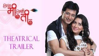 ASA MEE ASHI TEE  | THEATRICAL TRAILER (HD) ft. Sachit Patil, Pallavi Subhash & Manasi Salvi