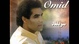Omid - Zendeh Baad Zendegi   امید - زنده باد زندگی