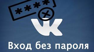 Вход вконтакте: как зайти вк если забыл пароль или без пароля вовсе