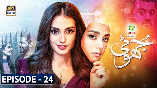 Jhooti Episode 24 - Presented by Ariel - 4th July 2020 - ARY Digital Drama
