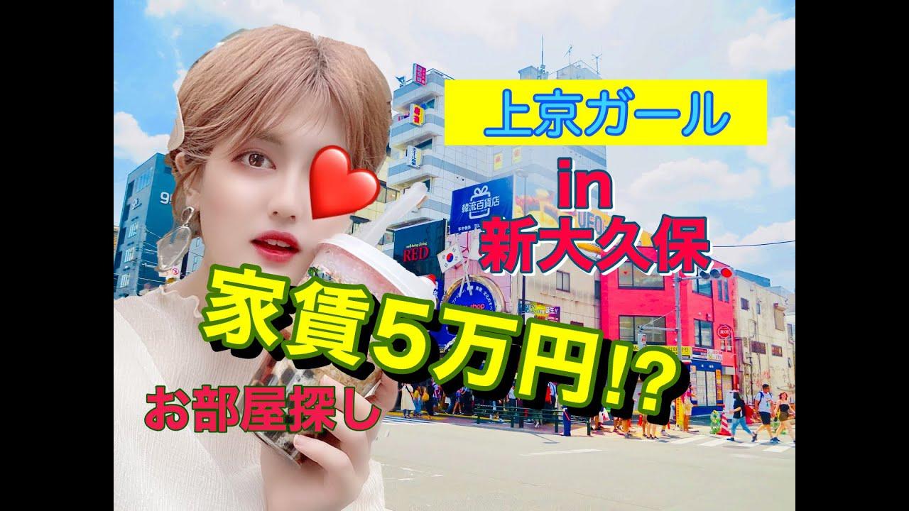 【ボンビーガール】上京ガール、家賃5万円でお部屋探し!?新大久保編