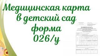 оформление карты в детский сад: 026/У