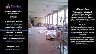 Москва аренда Водный стадион Головинское шоссе Офис, ПСН, шоу рум, студия