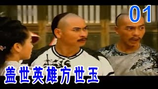 蓋世英雄方世玉 #01(楊子、黃聖依、釋小龍)
