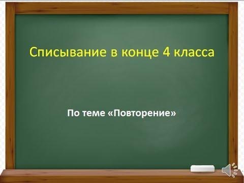 """Списывание по русскому языку по теме """"Повторение"""" в конце 4 класса. Подходит к любому УМК."""