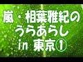 ARASHI AIBA 嵐・相葉雅紀 うらあらし