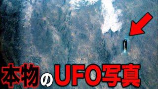 科学者も説明できない本物のUFO写真…確実に存在する宇宙人と世界中の科学者も驚愕の隠蔽された謎の書類とは?【都市伝説】