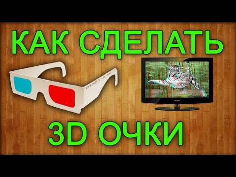 Как сделать 3D очки своими руками / How to make 3D glasses with their hands
