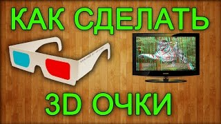 Как сделать 3D очки своими руками / How to make 3D glasses with their hands