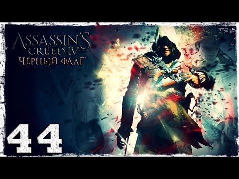 Смотреть прохождение игры [PS4]  Assassin's Creed IV: Black Flag. Серия 44: Абордаж в шторм.