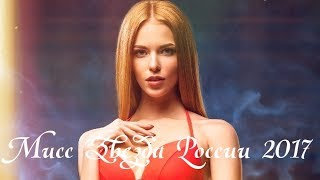 Мисс Звезда России 2017 / Miss Russia International 2017 final 4 october