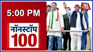 Nonstop 100: Akhilesh Yadav And Rahul Gandhi Joint Rally In Kanpur