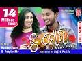 TU MORA  Full Song  Humane Sagar & Diptirekha  Amarjit , Richa  Sabitree