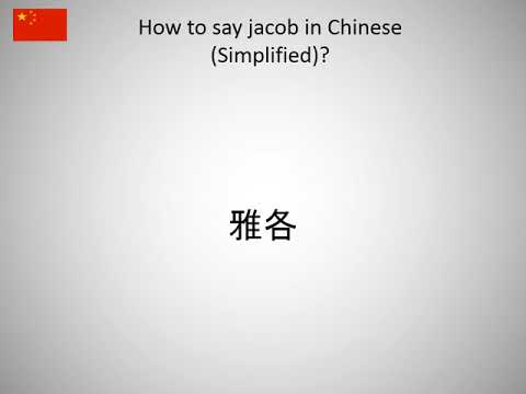 How To Say Jacob In Chinese Simplified