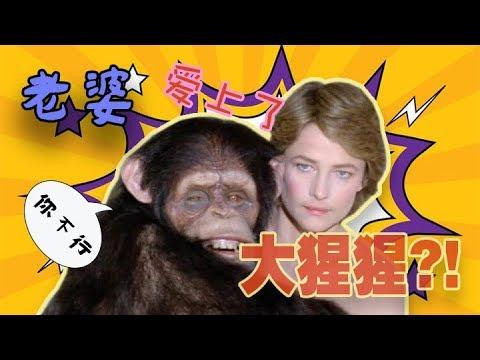 ��嚎】我�婆竟然爱上了一�大猩猩