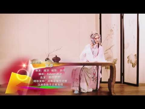 A Dance in Chinese Kunqu Opera --- Dream 戲曲舞蹈 --- 驚夢