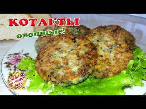 Видео Рецепты овощных котлет постных