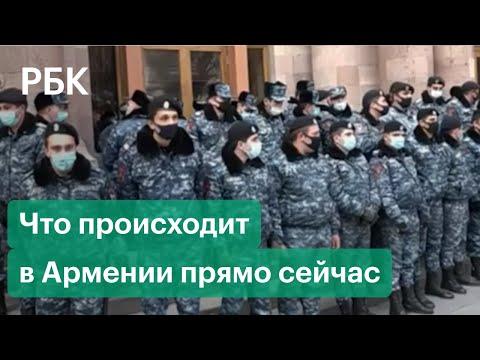 Госпереворот в Армении: Ереван прямо сейчас на фоне требований отставки Пашиняна армией