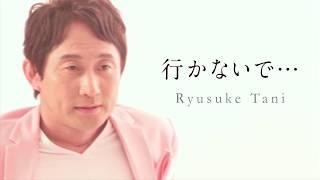 谷 龍介「行かないで…」MV (10月4日発売)