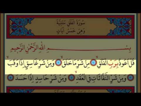 Surah Al-Falaq(113) by Nasser Al Qatami Majestic Recitation(Felak Suresi)