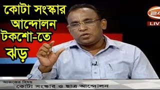 Muktobak 16 July 2018,, Channel 24 Bangla Talk Show
