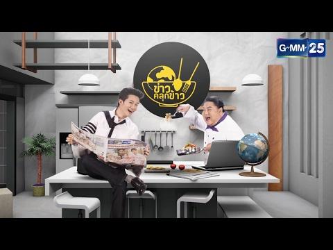 ย้อนหลัง ข่าวคลุกข้าว - ยำขนมจีนทูน่าฟู [EP.163] วันที่ 17 กุมภาพันธ์ 2560