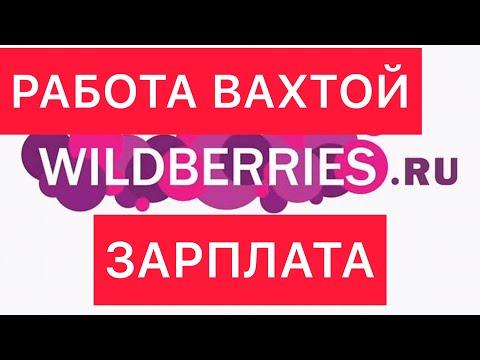 Работа вахтой в wildberries. ПОКАЗЫВАЮ СВОЮ ЗАРПЛАТУ!!! Моя зарплата на wildberries!!!